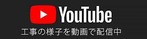 本田工業のYouTubeチャンネルはコチラから